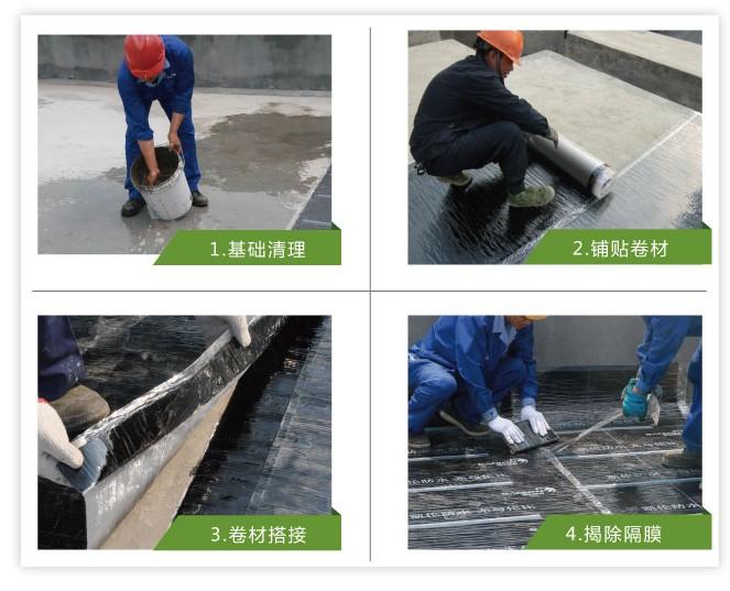 湿铺法自粘防水卷材