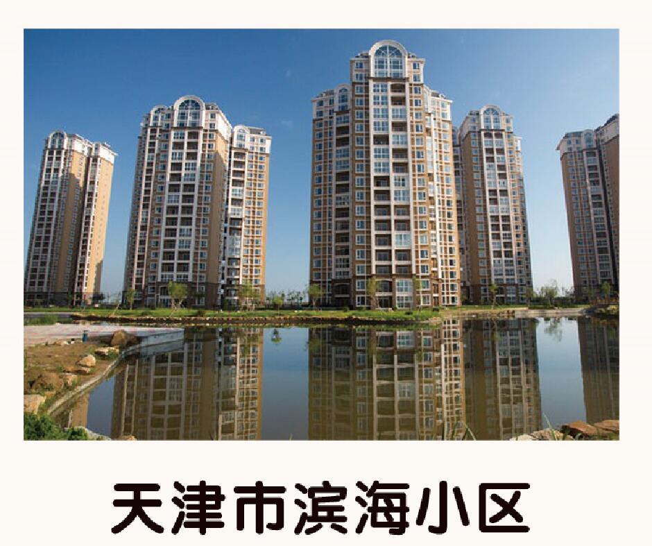 天津滨海小区