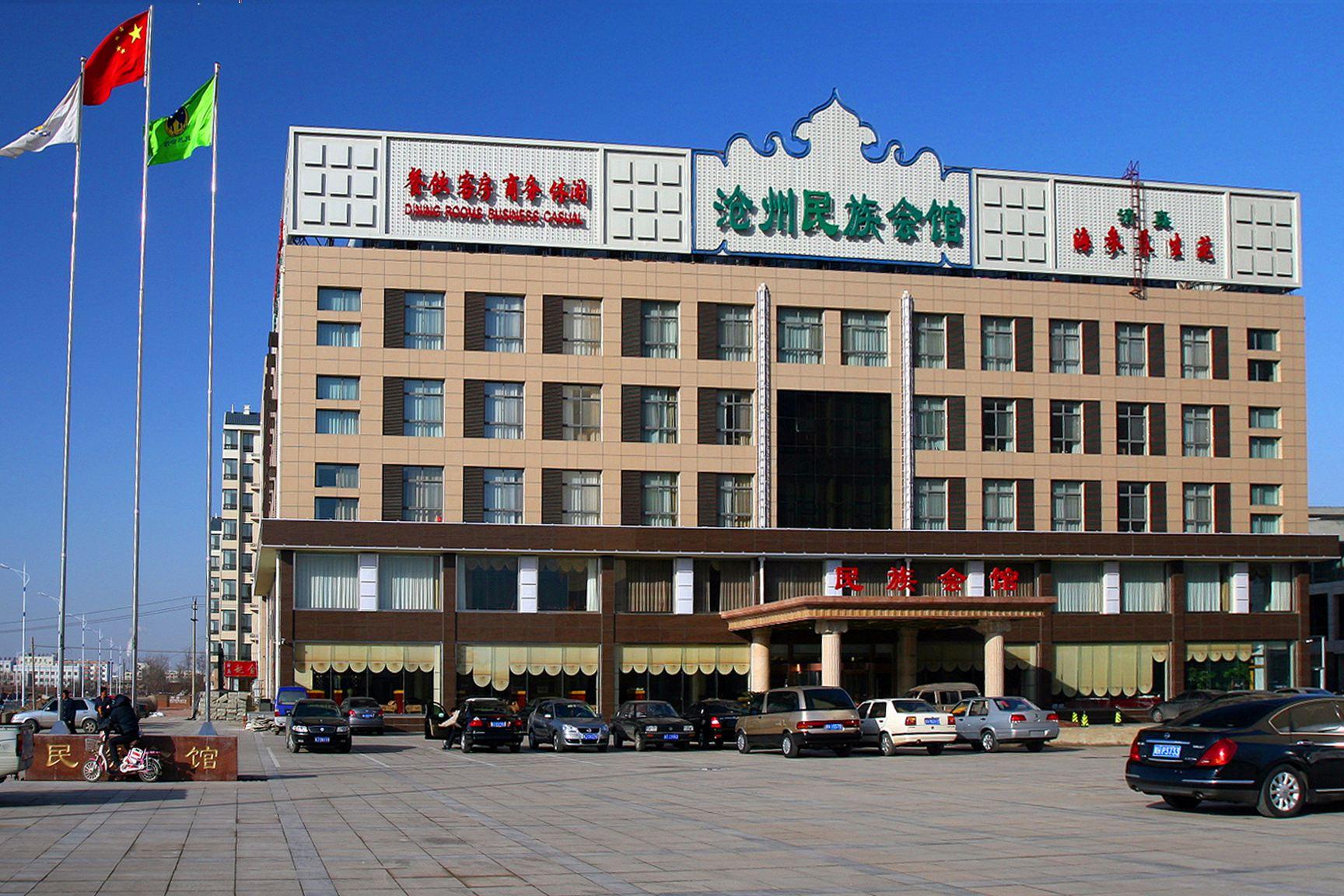 沧州名族会馆